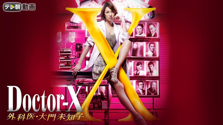 ドクターX(2014)
