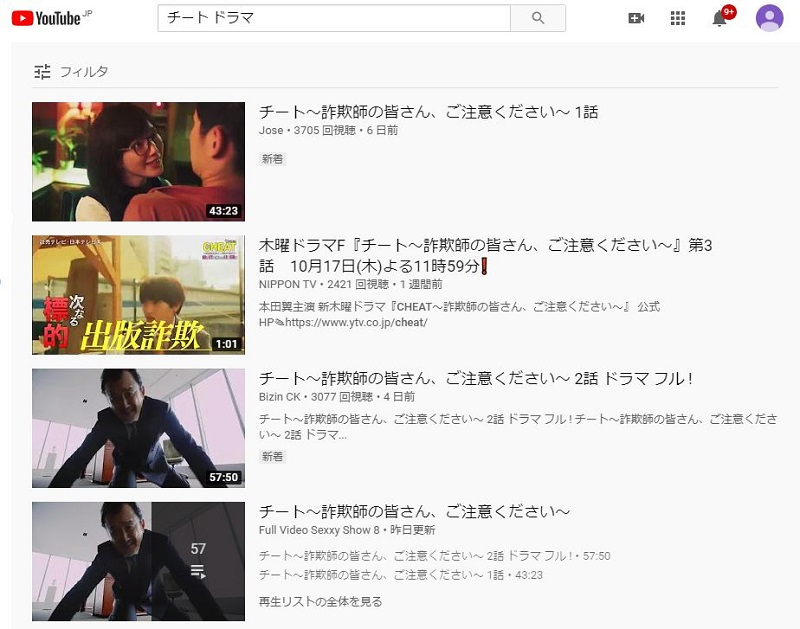 チートYouTube動画