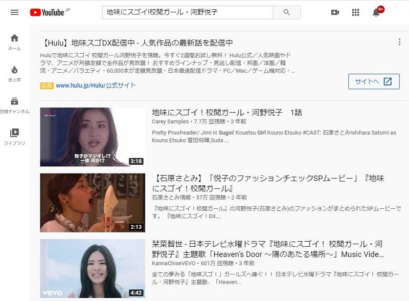 地味スゴYouTube動画